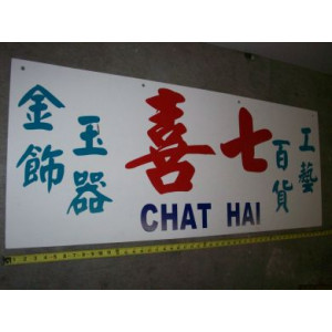 CHINATOWNSIGN6