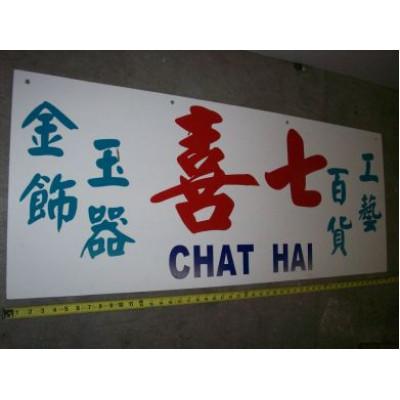 CHINATOWNSIGN6