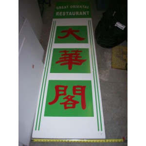 CHINATOWNSIGN9